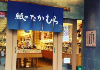 japan-paper-tour, paper-tour, city-guide, papier, paper, japon, japan, julie-auzillon, guide-japon, guide-tokyo, guide-kyoto, guide-papier, guide-paper, visit-japan, paper-shop, paper-shop-japan, boutique-papier-japon